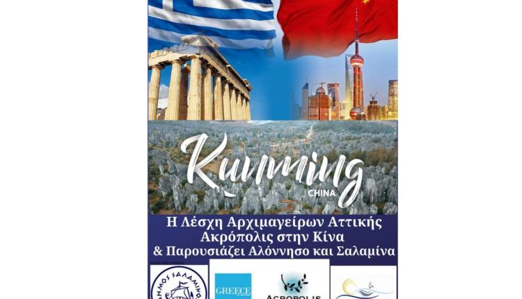 Η ελληνική γαστρονομία στην πόλη Kunming, στην Κίνα