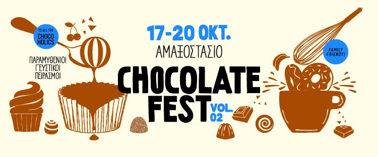 Ανακοινώθηκε το 2ο Chocolate Fest