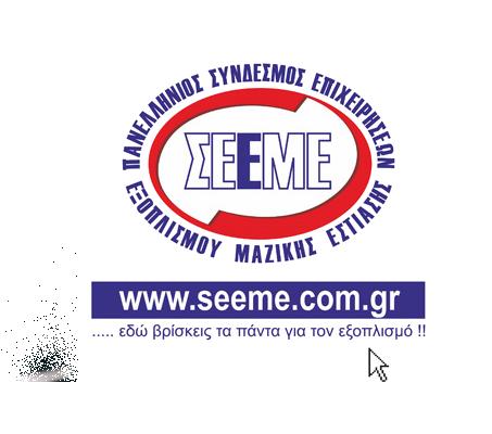 Εκδήλωση του ΣΕΕΜΕ στην Xenia