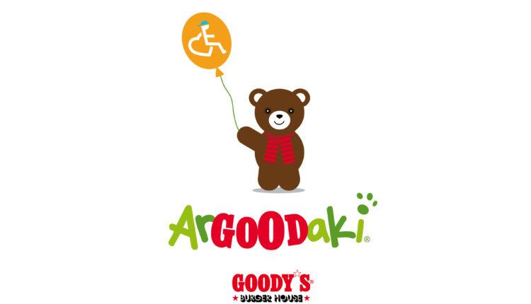 Το ArGOODaki στηρίζει τα Γενναία Παιδιά της ΕΛΕΠΑΠ