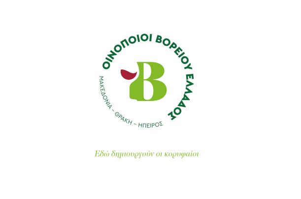 Νέα ταυτότητα για τους Οινοποιούς Βορείου Ελλάδος!