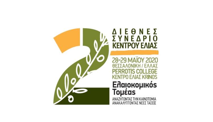 Ανακοινώθηκε το 2ο Διεθνές Συνέδριο «Κρίνος»