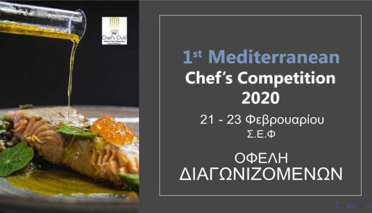 Τον Φεβρουάριο ο 1st Mediterranean Chef's Competition 2020