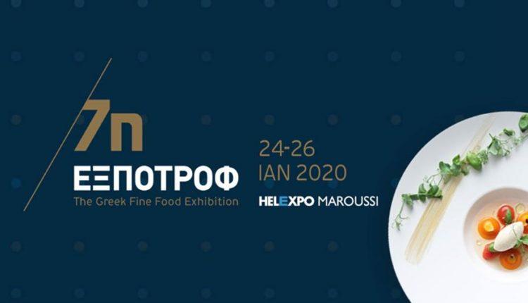 Ξεκίνησε η ΕΞΠΟΤΡΟΦ 2020