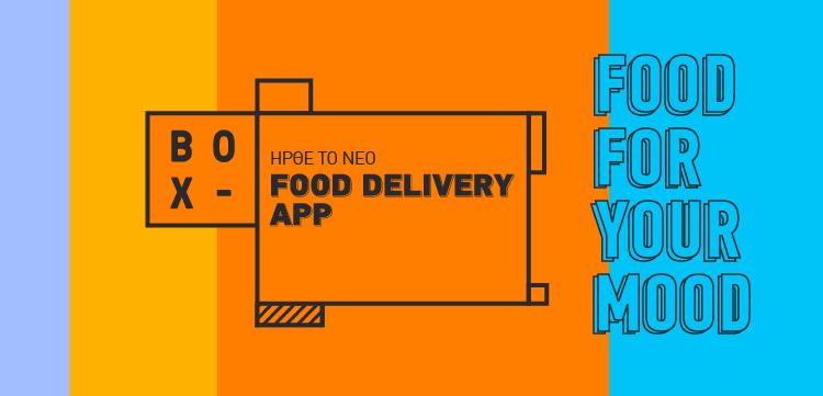 BOX: online παραγγελία φαγητού από τον Όμιλο ΟΤΕ