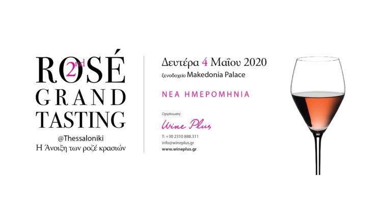 2nd Rosé Grand Tasting @Thessaloniki, Δευτέρα 4 Μαΐου 2020