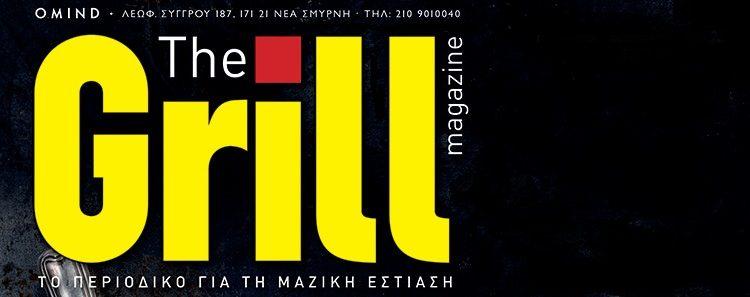 Ξεκινάει το newsletter του Grill Magazine