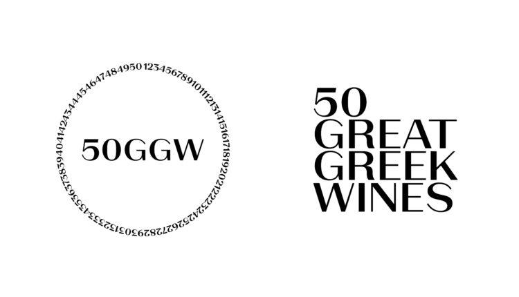Από σήμερα οι on line συζητήσεις των 50 Great Greek Wines