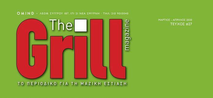 Κυκλοφόρησε Το 27ο Τεύχος Του Grill