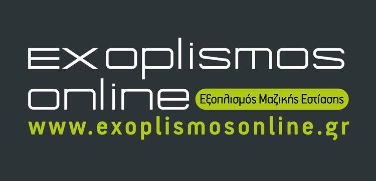 Νέος κατάλογος προϊόντων από την exoplismosonline