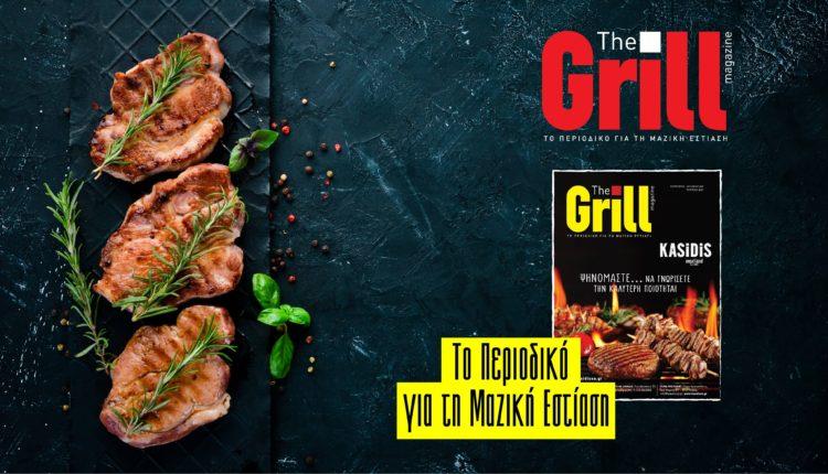 Γίνετε Συνδρομητής Στο Grill magazine!