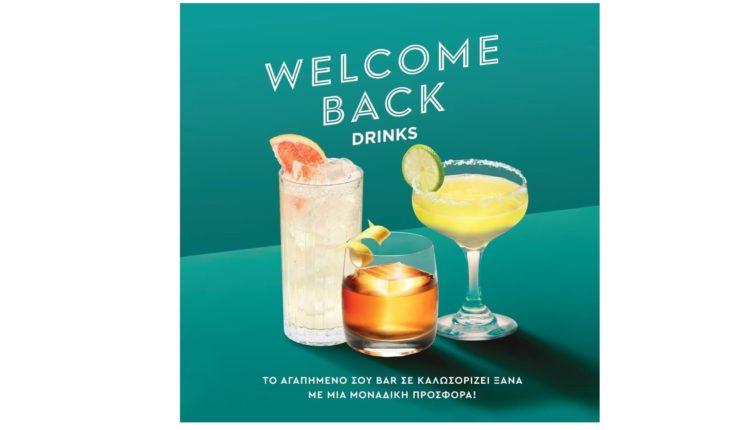 13.000 δωρεάν Welcome Back Drinks πανελλαδικά
