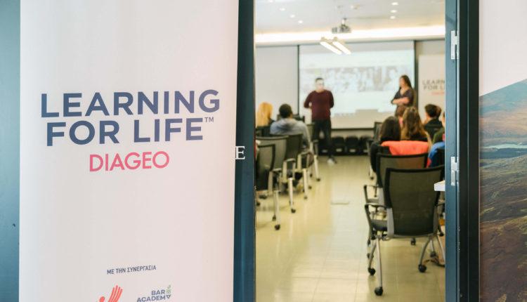 Learning For Life: 2η χρονιά για το Πρόγραμμα της DIAGEO