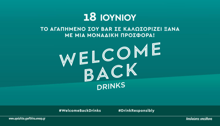 'Welcome Back Drinks' από την Diageo