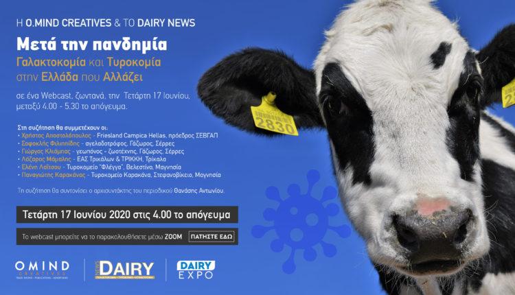 Διαδικτυακή Συζήτηση Του Dairy News Για Τον Κόσμο Του Γάλακτος