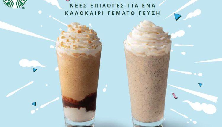 Nέες επιλογές Frappuccino στα Starbucks