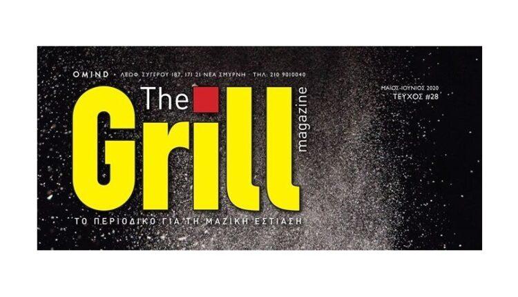 Κυκλοφόρησε Το 28ο Τεύχος Του Grill