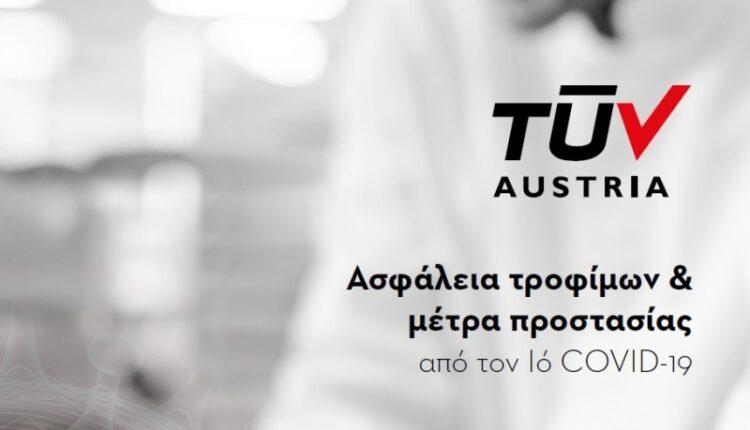 Το 'Covid Shield' της TUV Austria