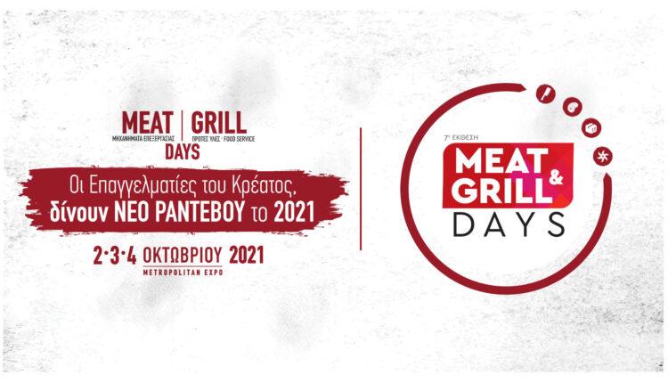 MEAT & GRILL DAYS: αναβολή έκθεσης 2020 – μετάθεση για 2021