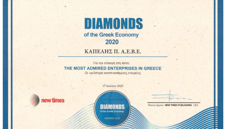 Kapelis Packaging: Diamond of the Greek Economy για 2η χρονιά