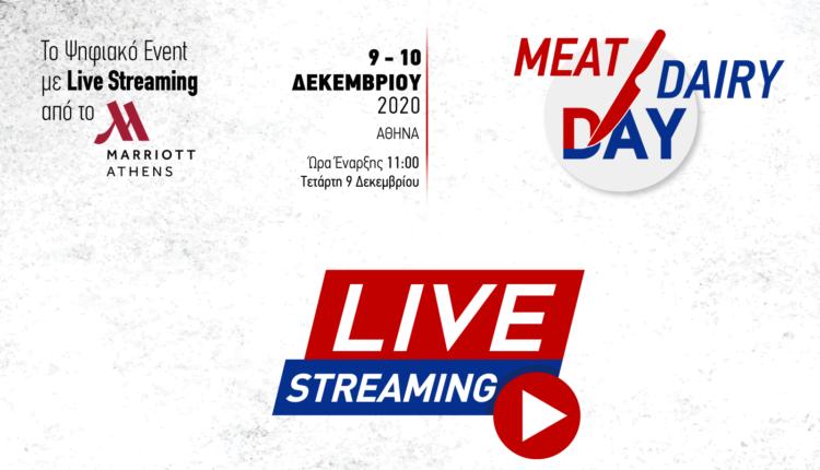 MEAT/DAIRY DAY: 9 & 10/12 το Ψηφιακό Πολυθεματικό Event