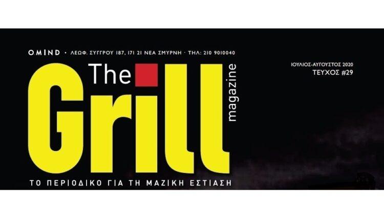 Κυκλοφόρησε το 29ο τεύχος του Grill