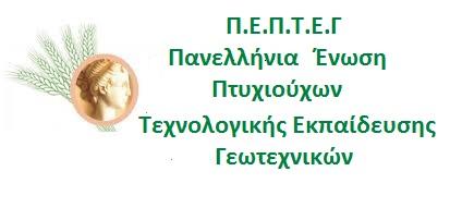 Επιστολή διαμαρτυρίας των γεωπόνων της Π.Ε.Π.Τ.Ε.Γ.