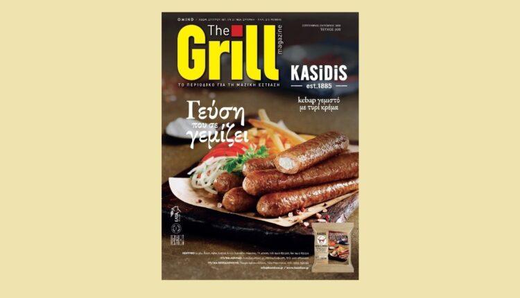'Τριαντάρισε' το περιοδικό  Grill